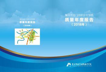 重庆市龙门浩职业中学2018年度质量报告电子画册