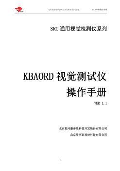 联想KBAORD视觉测试仪操作手册