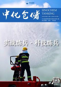 《中化仓储》2018第三期打印版本,3D数字期刊阅读发布