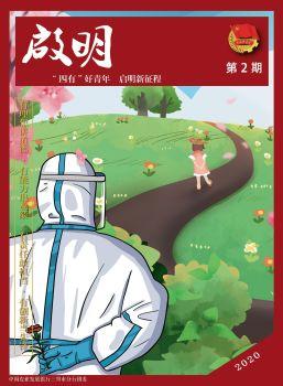 三明市分行团刊《启明》2020年第二期 电子书制作软件