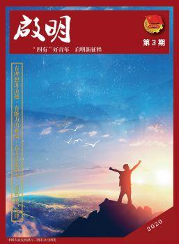 三明市分行团刊《启明》2020年第三期(总第十一期)电子宣传册