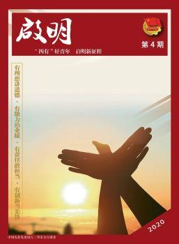 三明市分行团刊《启明》2020年第四期(总第十二期)电子书