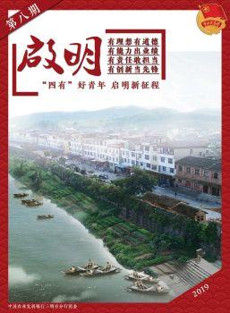 农发行三明市分行团刊第8期(初稿) 电子杂志制作软件