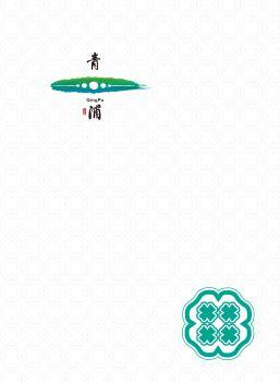 青浦政府办纪念画册
