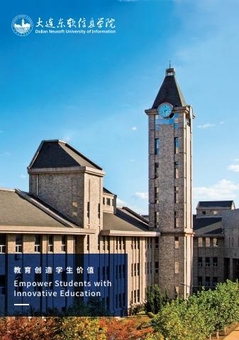 大連東軟信息學院 Dalian Neusoft University of Information,數字書籍書刊閱讀發布