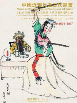 《2020迎春拍賣(北京圖錄)》轉現場網絡同步拍,在线电子画册,期刊阅读发布