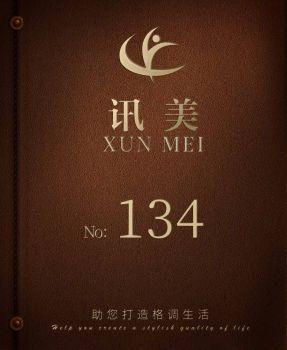 134电子书