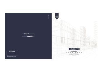 鑫鑫源高端衣柜门电子图册