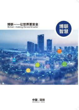 博联智慧,3D电子期刊报刊阅读发布