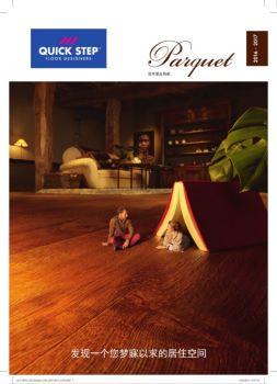 实木复合地板电子宣传册