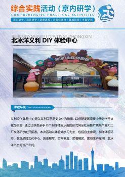 义利改稿1(1),3D翻页电子画册阅读发布平台