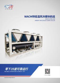WACM特低温风冷模块机组
