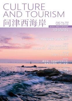 《问津西海岸》2020年5月刊