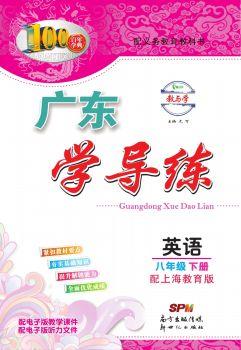 广东学导练-英语-八年级下册-配上海教育版-电子书预览