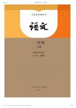 小學語文-一年級下冊-統編版-教材電子課本