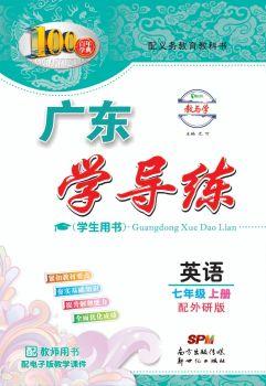 广东学导练-英语-七年级上册-配外研版-电子书预览