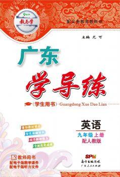 广东学导练-英语-九年级上册-配人教版-电子书预览