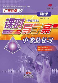 2020-课时导学案·中考总复习-数学-电子书预览 电子书制作软件