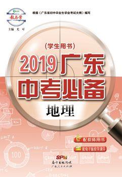 2019广东中考必备-地理-电子书预览