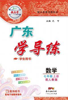 广东学导练-数学-七年级上册-配人教版-电子书预览