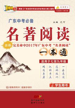 2018广东中考必备-名著阅读一本通-样书预览