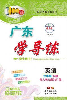 广东学导练-英语-七年级下册-配人教版-电子书预览