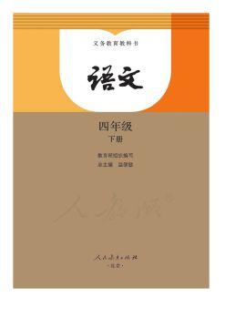 小學語文-四年級下冊-統編版-教材電子課本