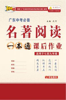 2018广东中考必备-名著阅读一本通(课后作业)-样书预览