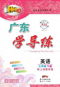 广东学导练-英语-七年级下册-配上海教育版-电子书预览