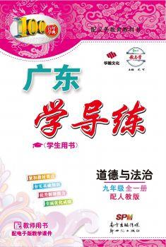 广东学导练-道德与法治-九年级全一册-配人教版 电子书制作平台