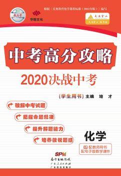 2020決戰中考·中考高分攻略-化學-電子書預覽 電子雜志制作軟件