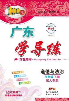 广东学导练-道德与法治-八年级下册-配人教版-电子书预览