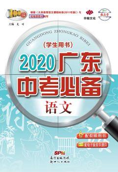 2020廣東中考必備-語文-電子書預覽(統編版),數字書籍書刊閱讀發布