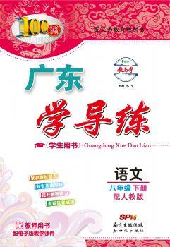 广东学导练-语文-八年级下册-配人教版-电子书预览