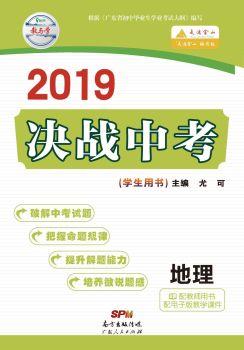 2019决战中考-地理-电子书预览