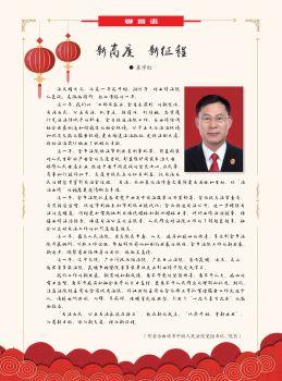 曲靖法院文明导引-2019工作扫描电子画册