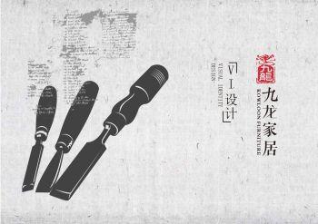 九龙家居有限公司品牌设计与推广电子画册