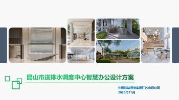 昆山供排水调度中心办公楼智慧方案20201117电子杂志