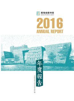 青海省图书馆2016年度报告