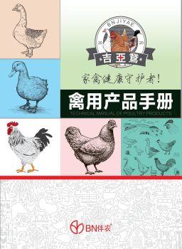伴農動保禽用產品手冊,電子書免費制作 免費閱讀