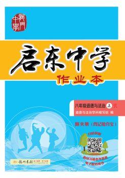 20秋启东作业八年级道德与法治(上)(R) 电子书制作软件