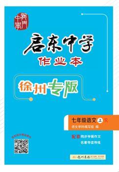 20秋启东作业七年级语文(上)(R)(徐州专版) 电子书制作软件