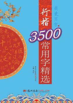 我爱写字•行楷3500常用字•精选