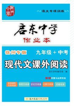 20启东专项启东九年级+中考现代文课外阅读电子书