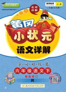 6年级语文人教下册 详解 5-8单元电子书 电子书制作软件