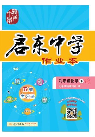 22春啟東作業九年級化學(下)(HJ)電子書