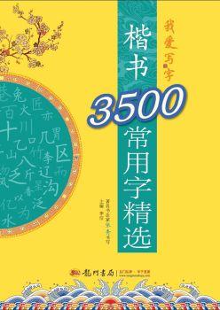 我爱写字•楷书3500常用字•精选
