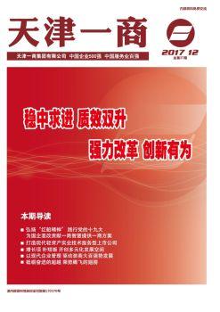《天津一商2017年12月刊》