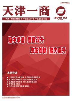 《天津一商2018年3月刊》