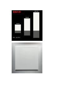 WINTHINK大板铝扣板超厚电子杂志